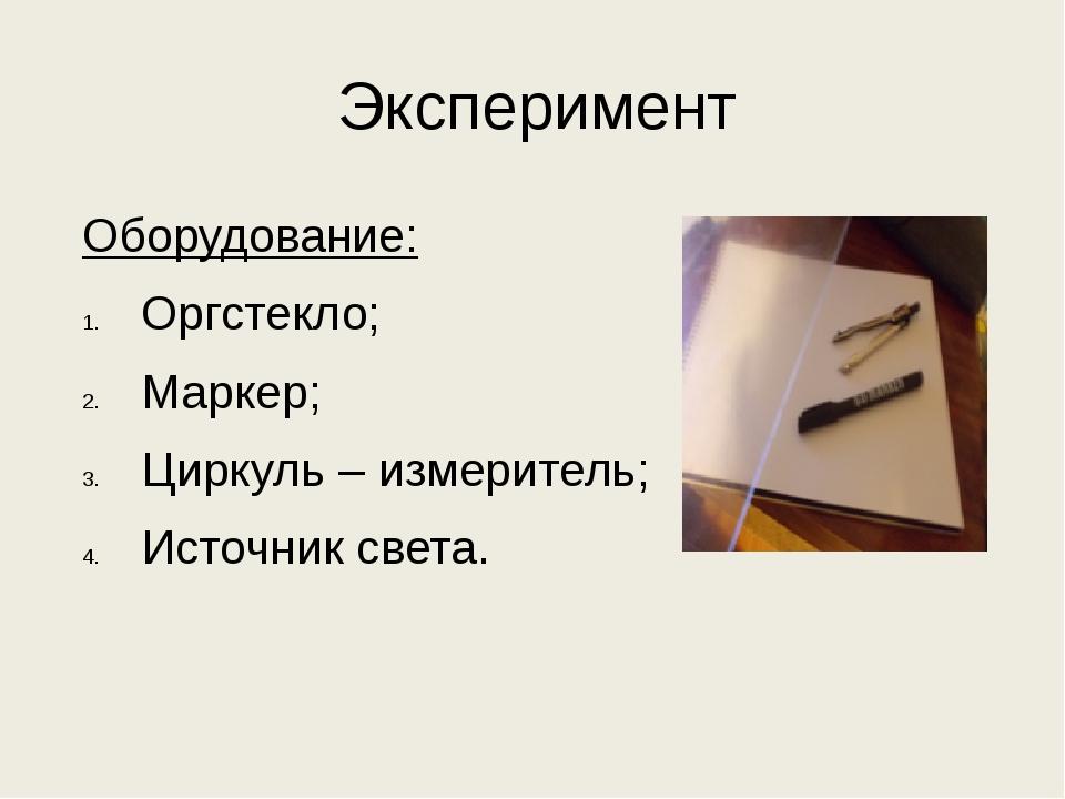 Эксперимент Оборудование: Оргстекло; Маркер; Циркуль – измеритель; Источник с...