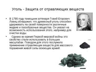 Уголь - Защита от отравляющих веществ В 1785 году помощник аптекаря Товий Его