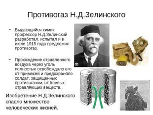 Противогаз Н.Д.Зелинского Выдающийся химик профессор Н.Д.Зелинский разработал