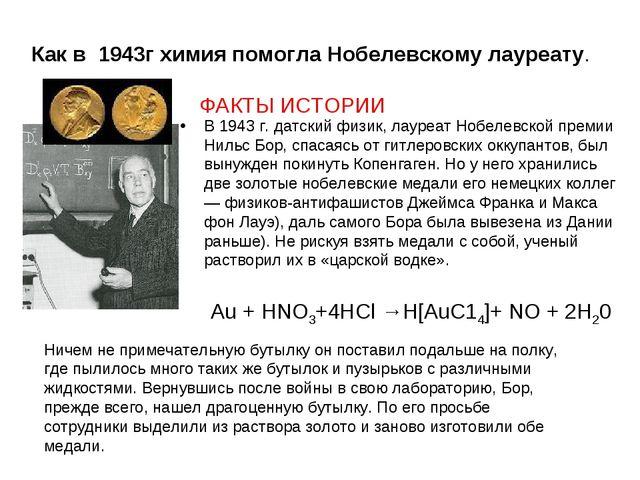 Как в 1943г химия помогла Нобелевскому лауреату. ФАКТЫ ИСТОРИИ В 1943 г. дат...