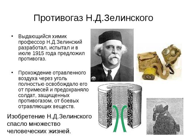 Противогаз Н.Д.Зелинского Выдающийся химик профессор Н.Д.Зелинский разработал...