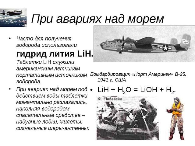 При авариях над морем Часто для получения водорода использовали гидрид лития...