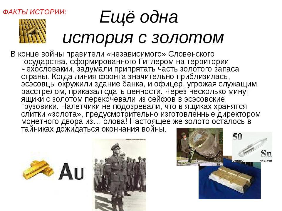 Ещё одна история с золотом В конце войны правители «независимого» Словенского...