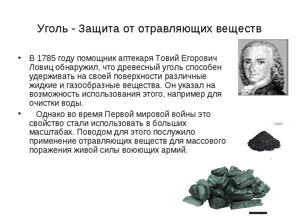 Уголь - Защита от отравляющих веществ В 1785 году помощник аптекаря Товий Его...