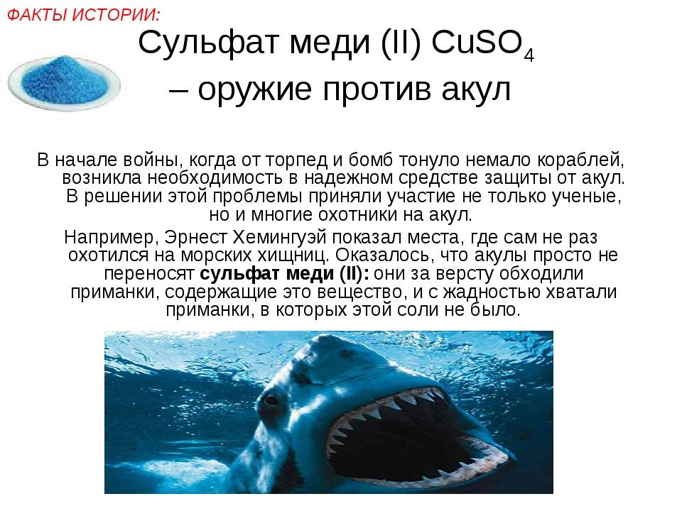 Сульфат меди (II) CuSO4 – оружие против акул В начале войны, когда от торпед...