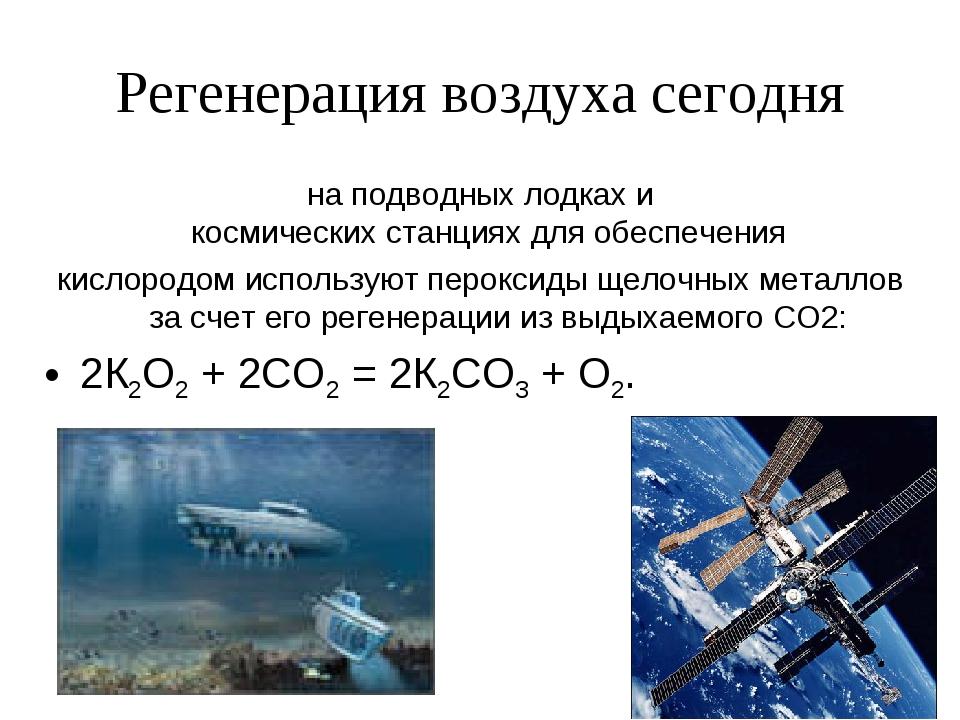 Регенерация воздуха сегодня на подводных лодках и космическихстанцияхдляоб...