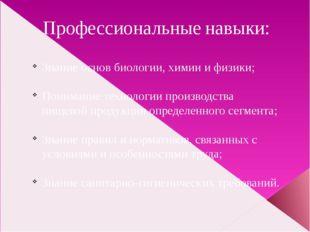 Профессиональные навыки: Знание основ биологии, химии и физики; Понимание тех