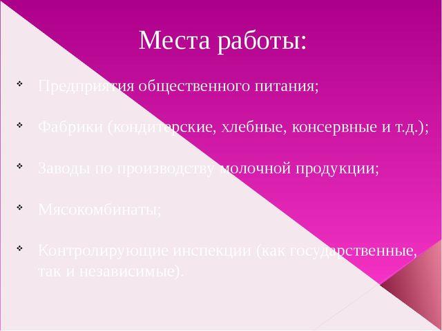 Места работы: Предприятия общественного питания; Фабрики (кондитерские, хлебн...