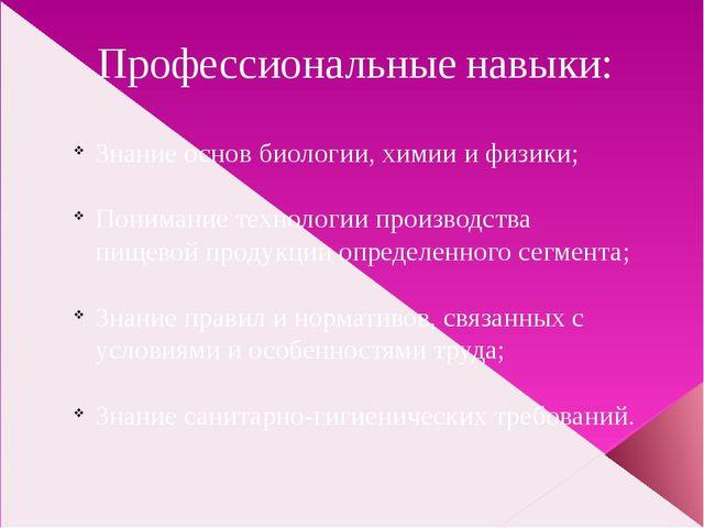 Профессиональные навыки: Знание основ биологии, химии и физики; Понимание тех...