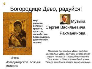 Богородице Дево, радуйся! Музыка Сергея Васильевича Рахманинова. Икона «Влади