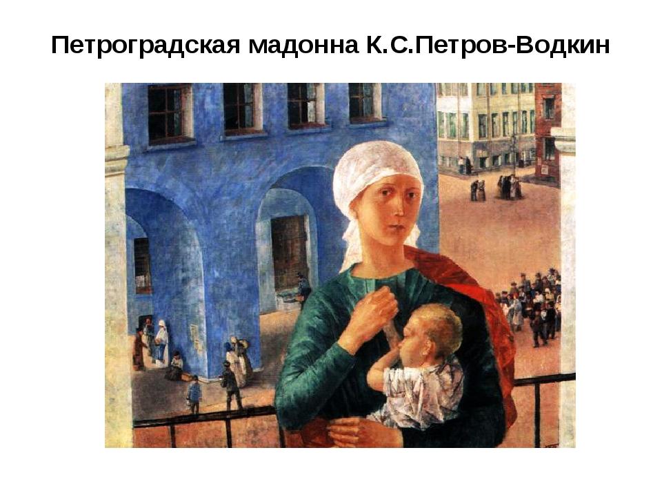 Петроградская мадонна К.С.Петров-Водкин