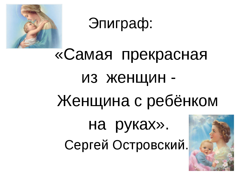Эпиграф: «Самая прекрасная из женщин - Женщина с ребёнком на руках». Сергей О...