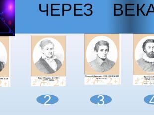 ЧЕРЕЗ ВЕКА 1 2 3 4