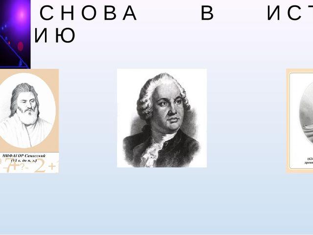С Н О В А В И С Т О Р И Ю