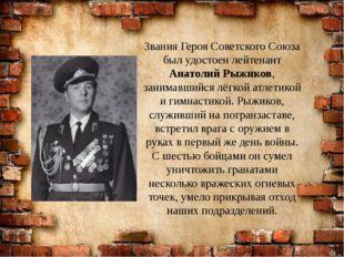 Звания Героя Советского Союза был удостоен лейтенант Анатолий Рыжиков, занима