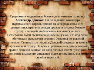 Орденами и медалями за боевые дела отмечен штангист Александр Донской. Он по