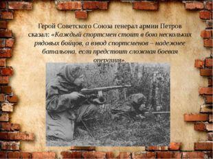 Герой Советского Союза генерал армии Петров сказал: «Каждый спортсмен стоит в