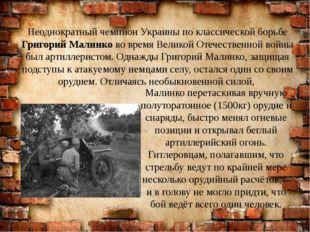 Неоднократный чемпион Украины по классической борьбе Григорий Малинко во врем