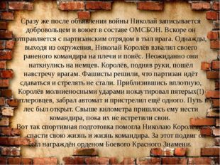 Сразу же после объявления войны Николай записывается добровольцем и воюет в с