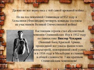 Но на послевоенной Олимпиаде в1952 году в Хельсинки (Финляндия) четверть кома