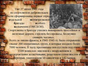 Уже 27 июня 1941 года из спортсменов-добровольцев были сформированы первые от