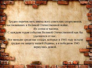 Трудно перечислить имена всех советских спортсменов, участвовавших в Великой