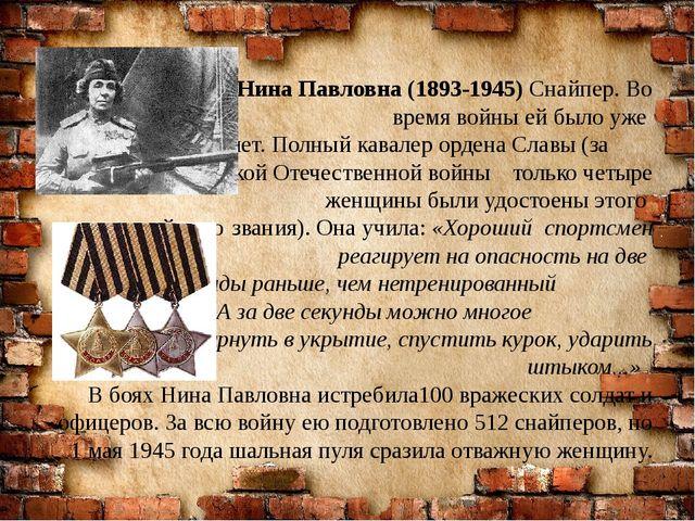 Петрова Нина Павловна (1893-1945) Снайпер. Во время войны ей было уже 50...