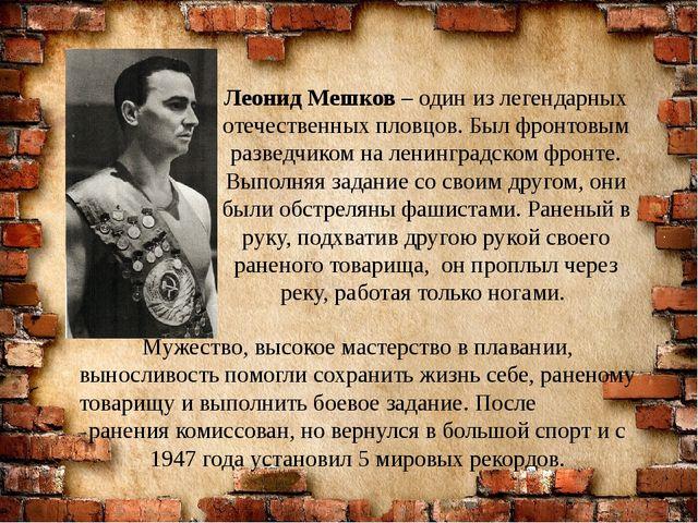 Леонид Мешков – один из легендарных отечественных пловцов. Был фронтовым разв...