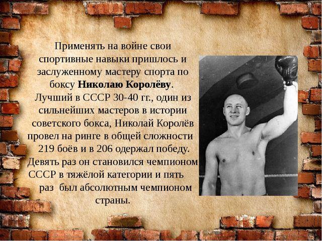 Применять на войне свои спортивные навыки пришлось и заслуженному мастеру спо...