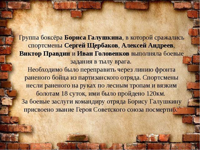 Группа боксёра Бориса Галушкина, в которой сражались спортсмены Сергей Щербак...