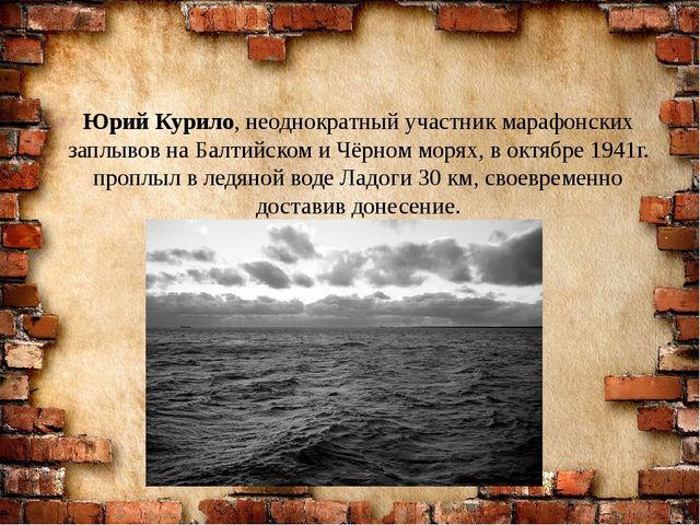 Юрий Курило, неоднократный участник марафонских заплывов на Балтийском и Чёрн...