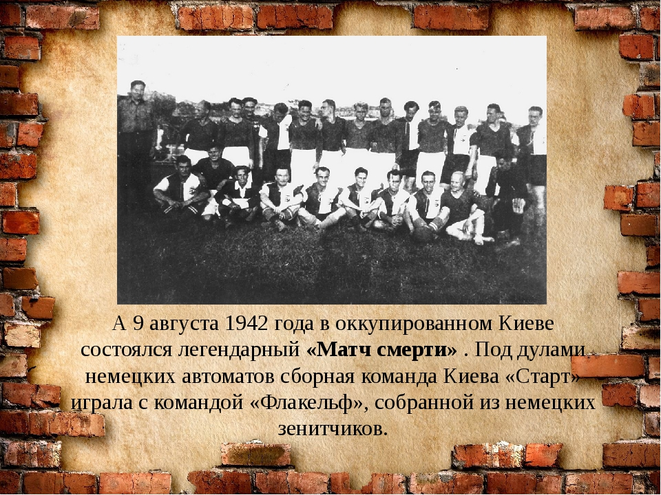 А 9 августа 1942 года в оккупированном Киеве состоялся легендарный «Матч смер...
