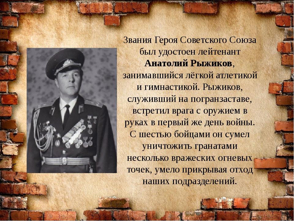 Звания Героя Советского Союза был удостоен лейтенант Анатолий Рыжиков, занима...