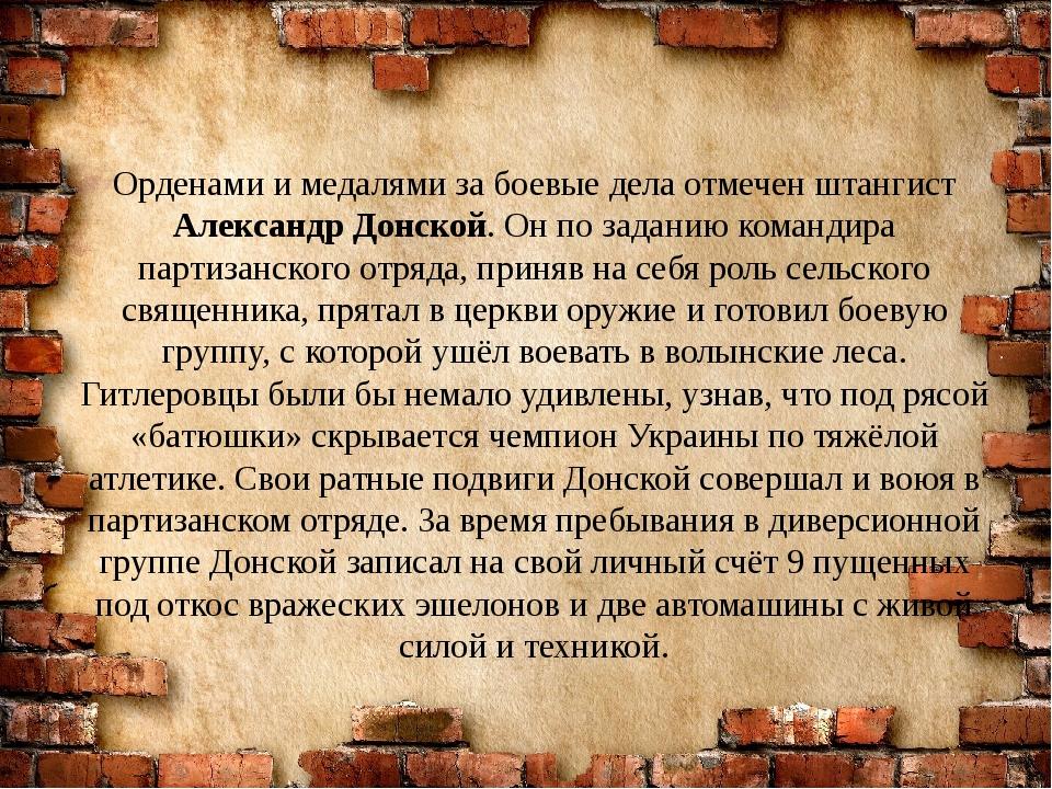 Орденами и медалями за боевые дела отмечен штангист Александр Донской. Он по...