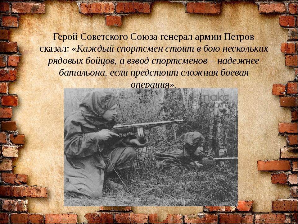 Герой Советского Союза генерал армии Петров сказал: «Каждый спортсмен стоит в...