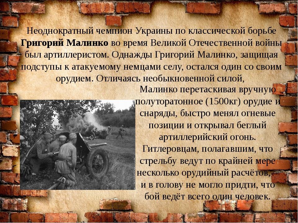 Неоднократный чемпион Украины по классической борьбе Григорий Малинко во врем...