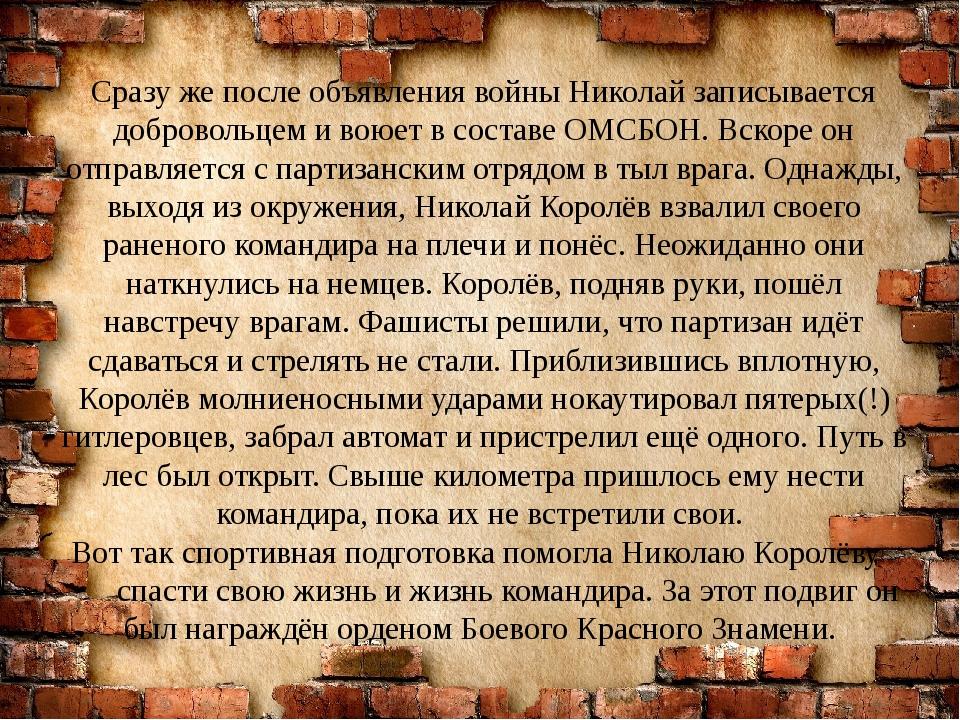 Сразу же после объявления войны Николай записывается добровольцем и воюет в с...