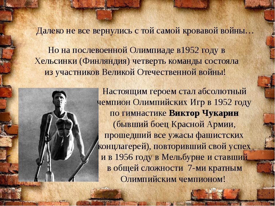 Но на послевоенной Олимпиаде в1952 году в Хельсинки (Финляндия) четверть кома...