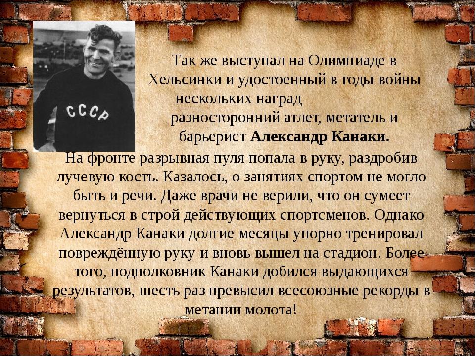 Так же выступал на Олимпиаде в Хельсинки и удостоенный в годы войны нескольки...