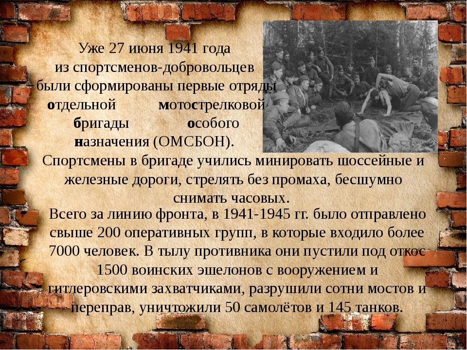 Уже 27 июня 1941 года из спортсменов-добровольцев были сформированы первые от...