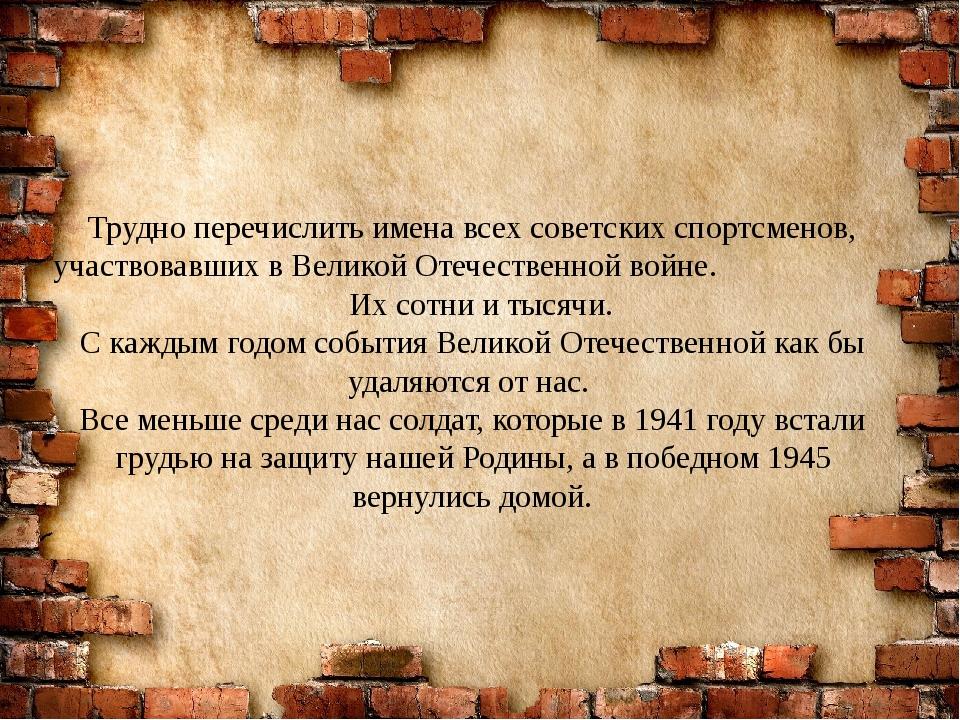 Трудно перечислить имена всех советских спортсменов, участвовавших в Великой...