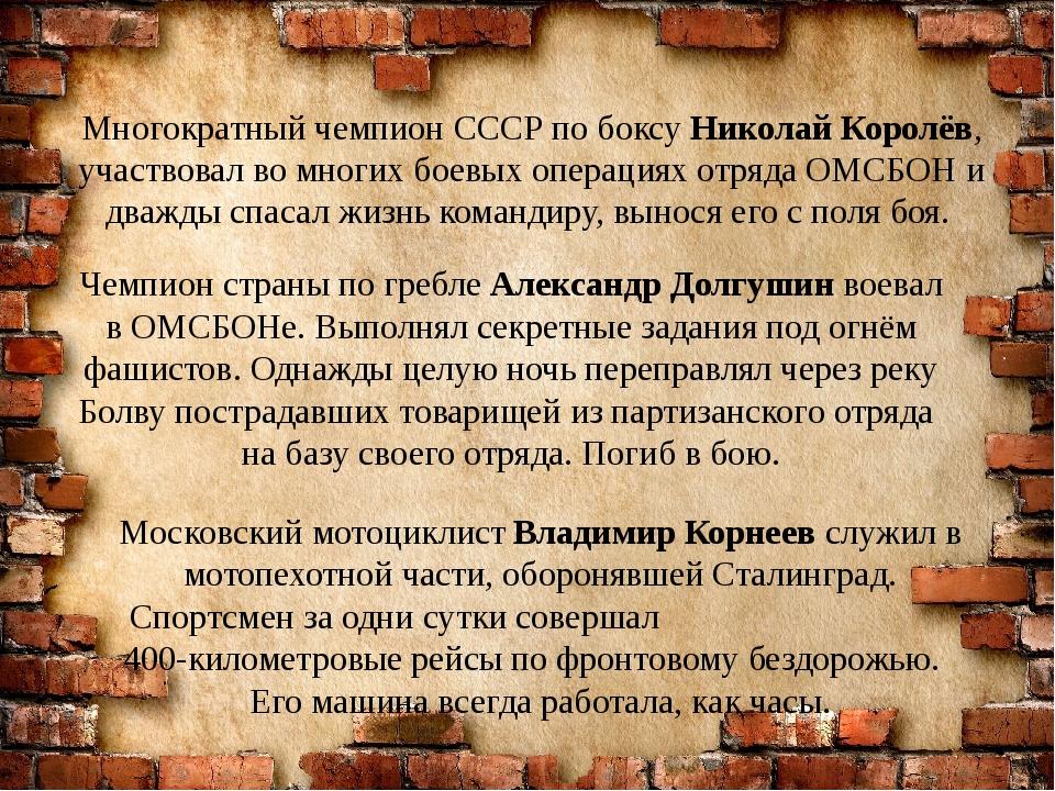 Многократный чемпион СССР по боксу Николай Королёв, участвовал во многих боев...