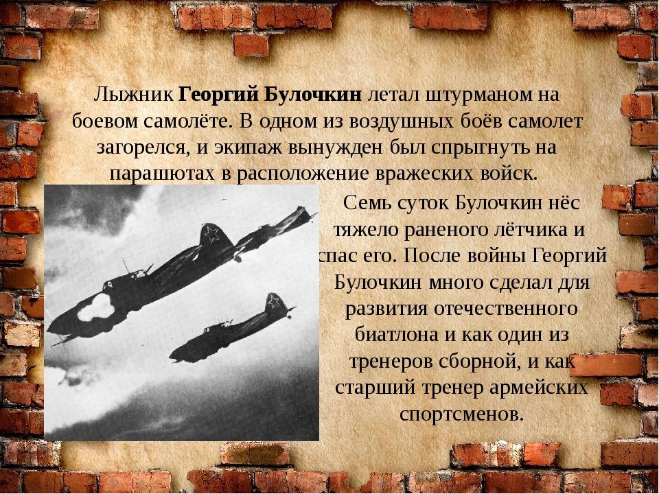 Семь суток Булочкин нёс тяжело раненого лётчика и спас его. После войны Георг...