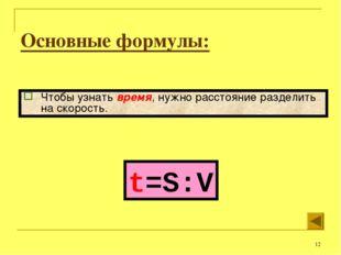* t=S:V Чтобы узнать время, нужно расстояние разделить на скорость. Основные