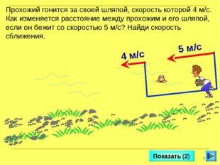 * Показать (2) Прохожий гонится за своей шляпой, скорость которой 4 м/с. Как