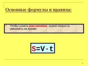 * S=V·t Чтобы узнать расстояние, нужно скорость умножить на время. Основные ф