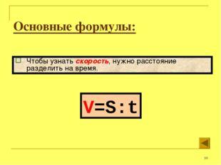 * V=S:t Чтобы узнать скорость, нужно расстояние разделить на время. Основные