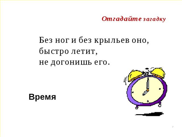 * Время