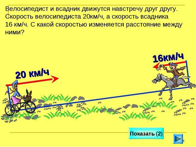 * Велосипедист и всадник движутся навстречу друг другу. Скорость велосипедист...