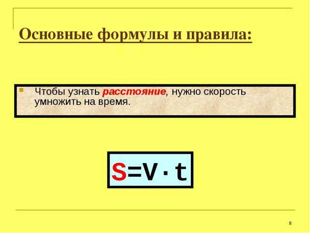 * S=V·t Чтобы узнать расстояние, нужно скорость умножить на время. Основные ф...